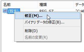 Win8でGIMP2.8をコンテキストメニューに追加 -3