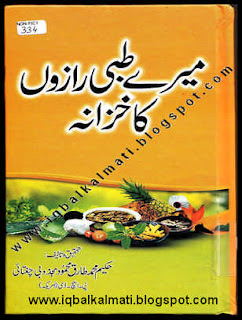 Mere Tibi Razoon Ka Khazana Hakeem Muhammad Tariq