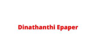 Aug 23-Dina Thanthi ePaper PDF Free download தினத்தந்தி Newspaper 2021