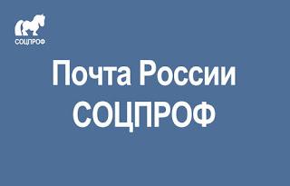 Профсоюз Почта России | СОЦПРОФ