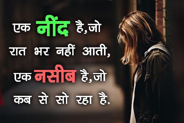 Emotional Fb Status in Hindi