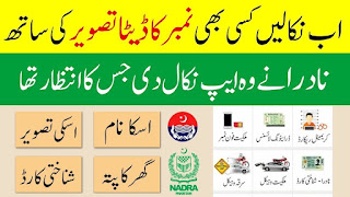 Check Any Mobile Number Details in Pakistan, SIM Ownership, Sim Owner Name, CNIC, Address
