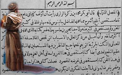 كتاب الحاوي في الطب / الرازي كتب روايات تحميل رواية pdf كتاب طب علوم أدب