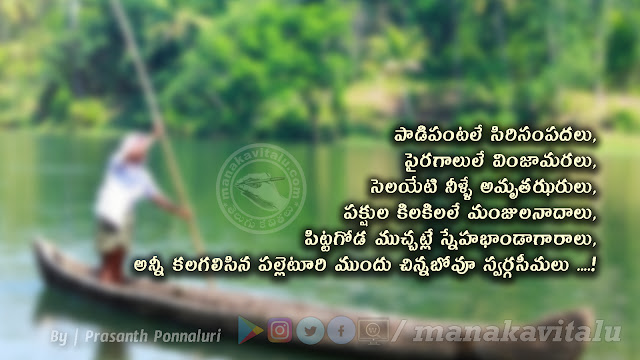 Village Quotes in Telugu images