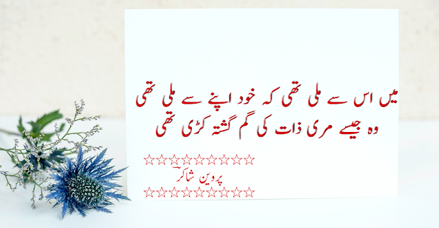 love shayari in urdu - 2 lines love urdu poetry by parveen shahkir with hd image