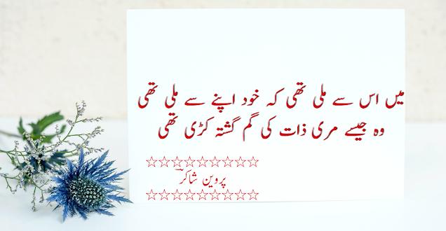 love shayari in urdu - 2 lines love urdu poetry by parveen shahkir with hd image