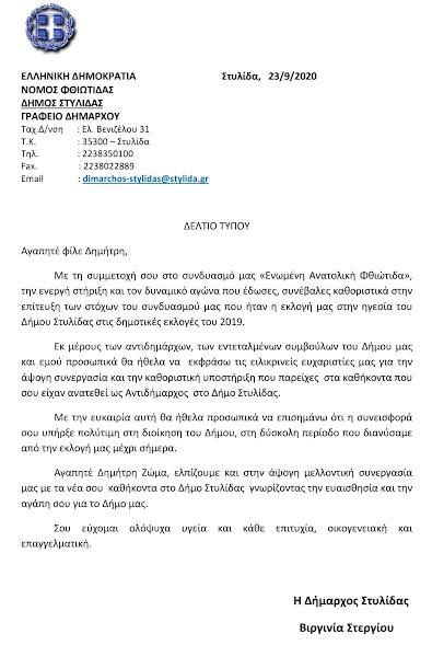 Η Δήμαρχος Στυλίδας προς τον παραιτηθέντα Δημοτικό Συμβουλο Δημήτρη Ζώμα