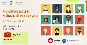 Gujarat Career Portal-Online career testing- STD 9 to 12