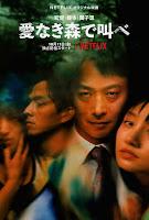 """""""Forest Of Love"""" Sion Sono dispuesto a destrozarnos el alma. (Premier Mundial SITGES Festival Internacional de Cinema Fantàstic de Catalunya) -Exclusivo de Netflix-"""