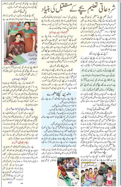 dating tips for girls in urdu
