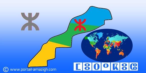 المغرب بلد امازيغي