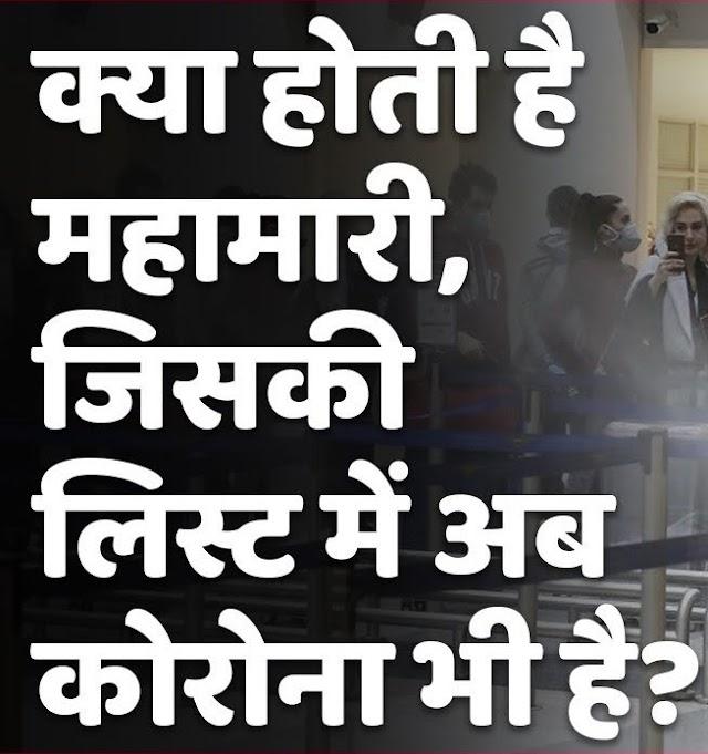 Mahamari Kya hoti h   महामारी क्या होती है