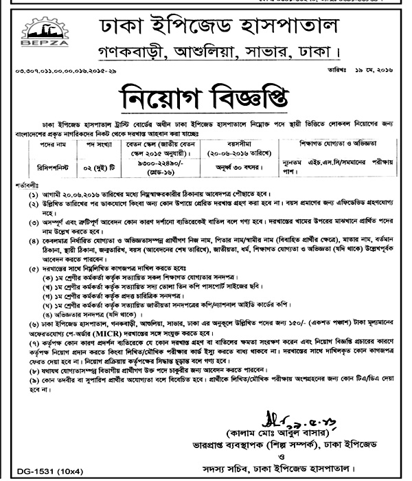 Epz Jobs In Bangladesh - Inspirational Interior style concepts for