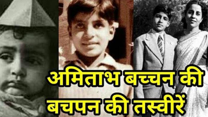amitabh bachchan childhood pic