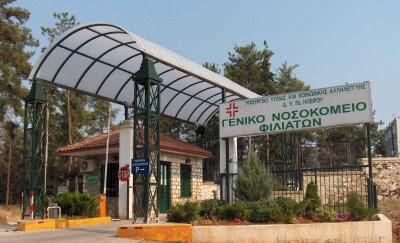 Συνδρομή της περιφέρειας Ηπείρου προς το Νοσοκομείο Φιλιατών - ΕΚΑΒ