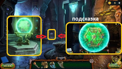 смотрим шар и находим подсказку в игре затерянные земли 5