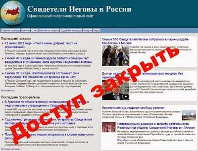 свидетелей Иеговы в России