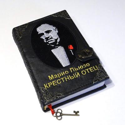 Книга в подарок мужчине юбиляру Крестный отец - натуральная кожа, компьютерная вышивка. Ручная работа, доставка почтой или курьером