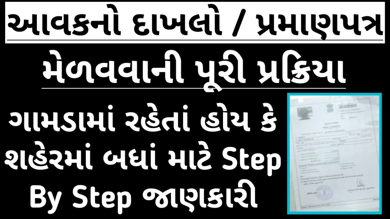 Income Certificate In Gujarat