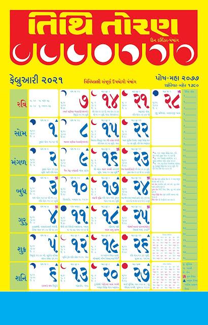 Tithi Toran Gujarati Calendar February 2021