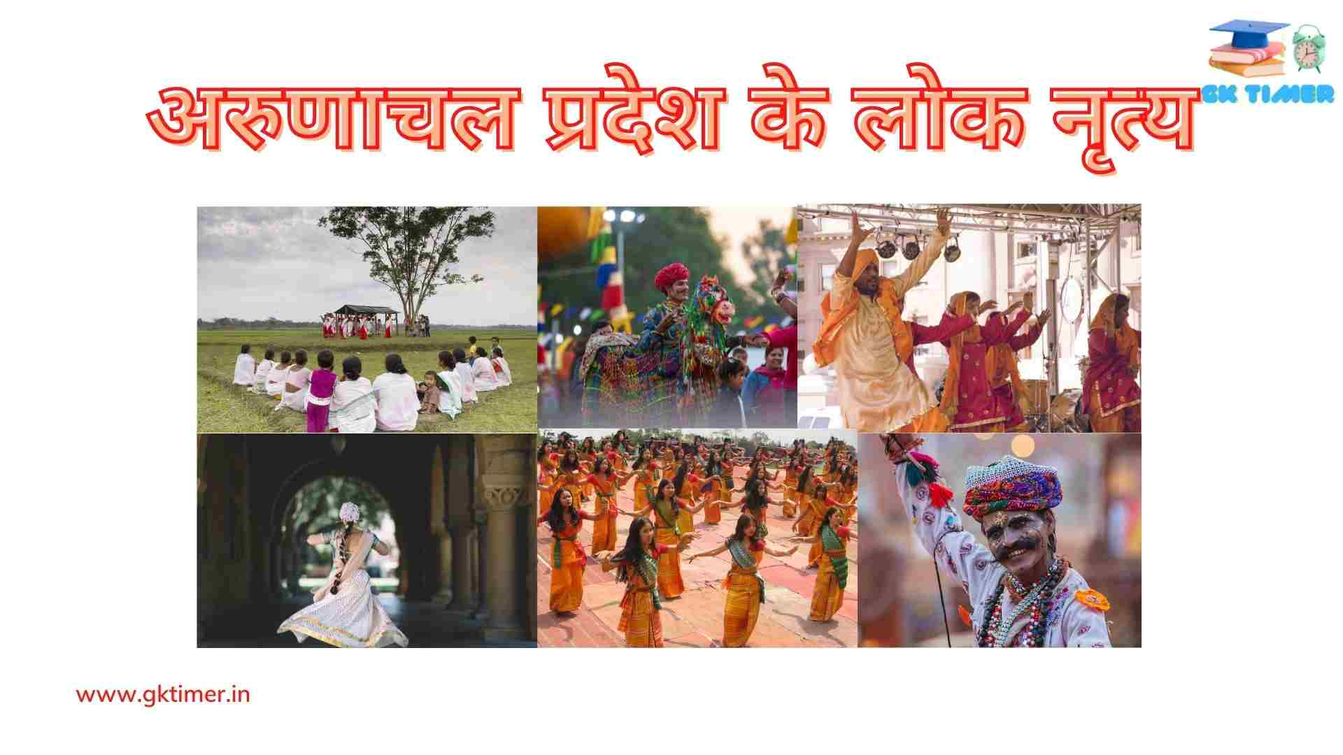अरुणाचल प्रदेश का लोकप्रिय लोक नृत्य(बार्डो छम)   Bardo Chham -The popular folk dance of Arunachal Pradesh in Hindi