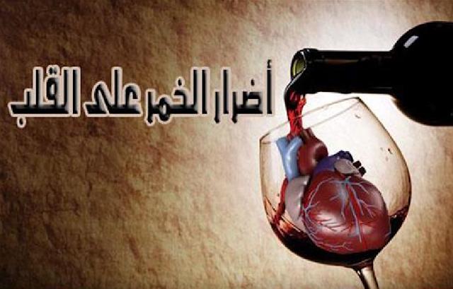 القليل من الخمر يدمر القلب: لنقرأ ونتأمل ما قاله حبيبنا عليه الصلاة والسلام قبل 14 قرناً