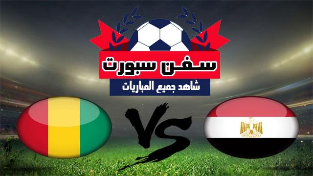 مباراة مصر وغينيا بتاريخ 16/06/2019 مباراة ودية