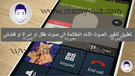 تطبيق لتغيير الصوت اثناء المكالمة الي صوت طفل او امرأة او فضائي