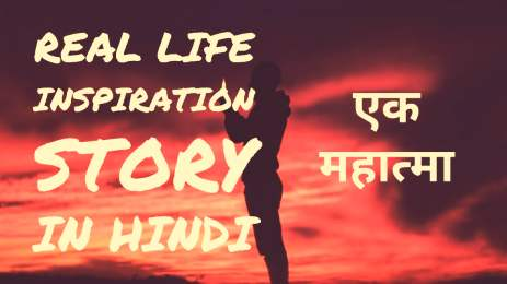 Real Life Inspirational Story in Hindi - एक महात्मा