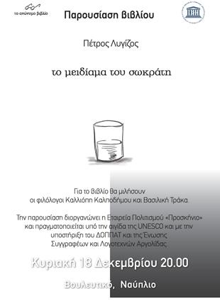 """""""Το μειδίαμα του Σωκράτη"""" του Πέτρου Λυγίζου παρουσιάζεται στις 18 Δεκεμβρίου  στο Ναύπλιο"""