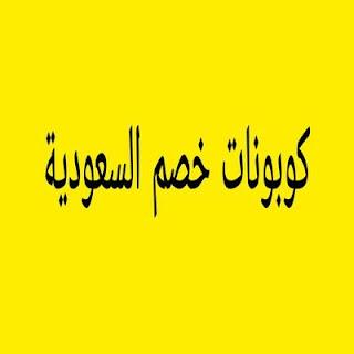 كوبونات خصم السعودية 2021