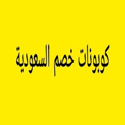 هام جدا : إليك أقوى 20 كود خصم في السعودية لأفضل المتاجر