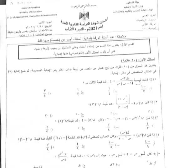 """الامتحان النهائي لطلاب الثانوية العامة """"توجيهي"""" في مبحث الرياضيات الفرع العلمي (الورقة الأولى)"""