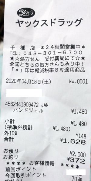 ヤックスドラッグ 千種店 2020/4/18 アルコールハンドジェル購入のレシート