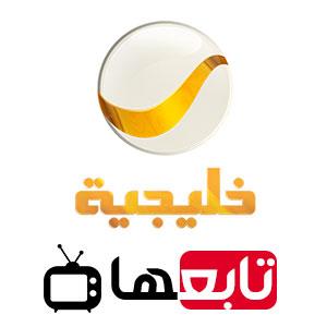 قناة روتانا خليجية بث مباشر Rotana Khalejia