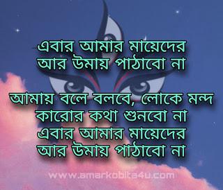 Amar Uma Lyrics Aditi Munshi