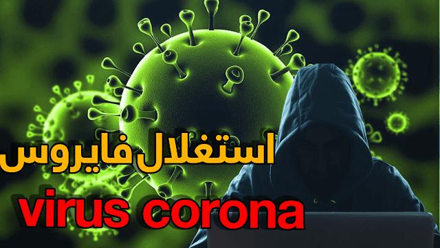 فايروس كورونا virus corona في الهكر والأختراق