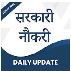 Employment Office Gandhinagar Rozgaar Bharti Mela (05-02-2020)
