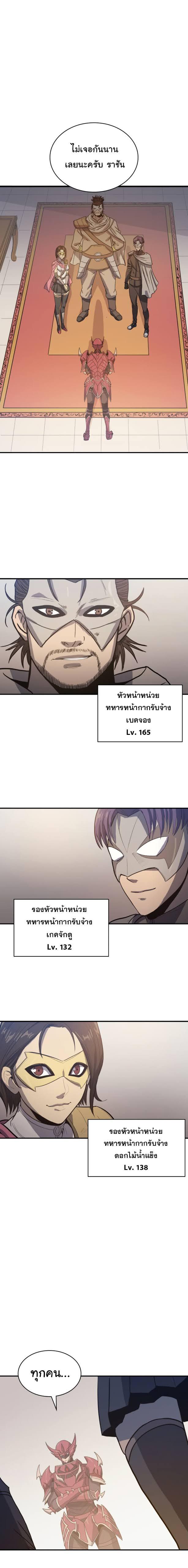 Max Level Returner - หน้า 2