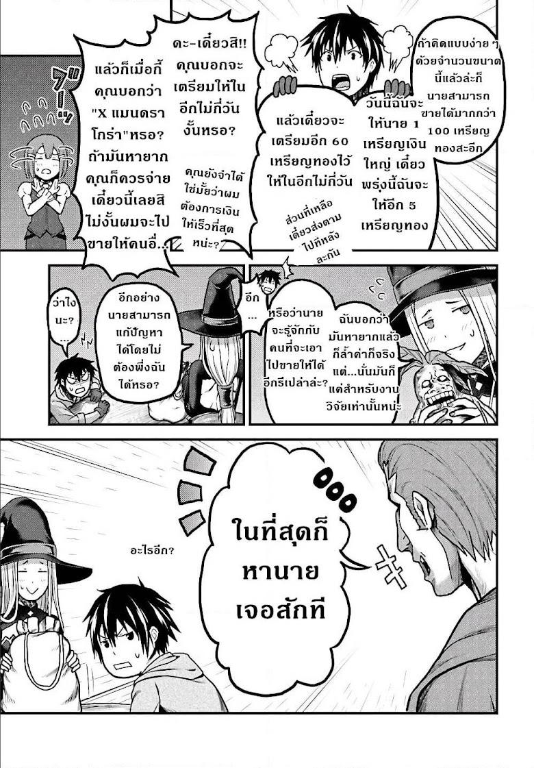 Murabito desu ga Nani ka? - หน้า 20