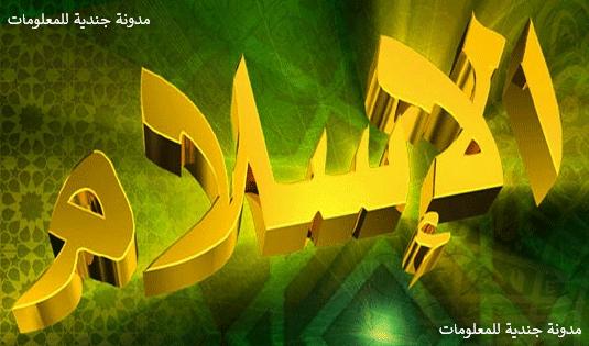الاسلام