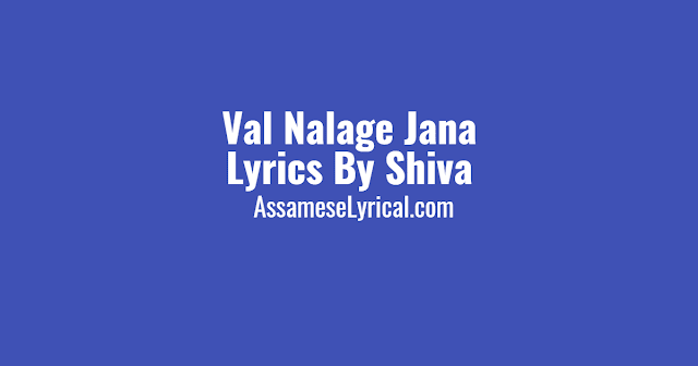 Val Nalage Jana Lyrics