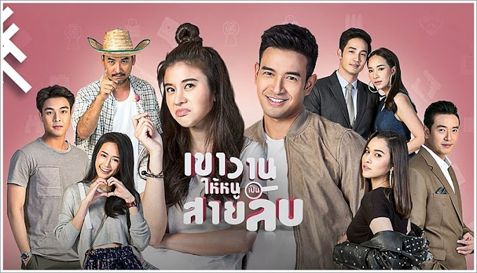 Drama Thai | My Secret Bride (2019)