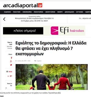 http://www.arcadiaportal.gr/news/efialtis-dimografiko-i-ellada-tha-ftasei-na-ehei-plithysmo-7-ekatommyrion