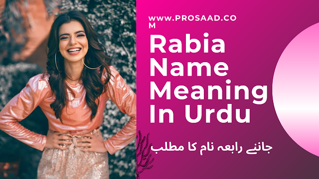 Rabiah Name Meaning In Urdu
