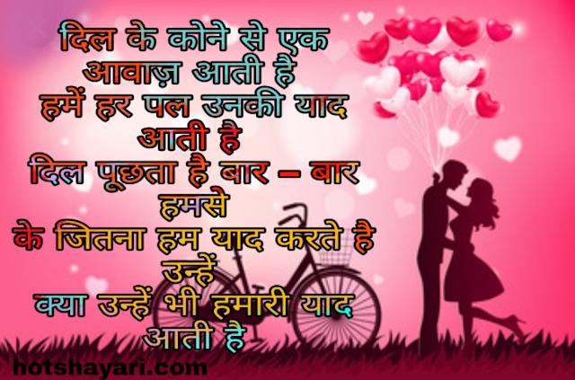 love-shayari-in-hindi-for-boyfriend
