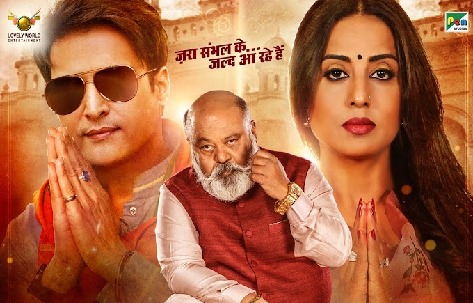 Family Of Thakurganj Bollywood Latest Movie Free Download - 2019