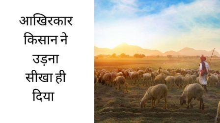 आखिरकार किसान ने उड़ना सीखा ही दिया Eliminate your Strong zone hindi motivational story