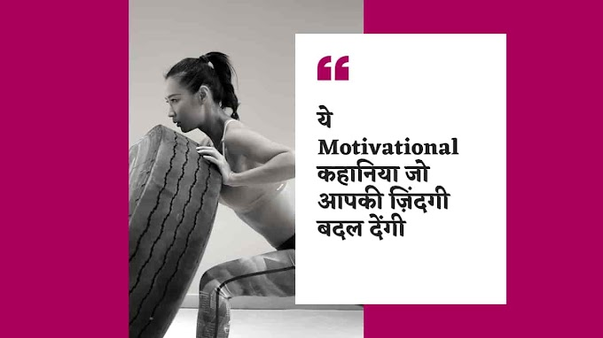 प्रेरणादायक सफलता की कहानीया- Best Motivational Story in Hindi With Moral for success