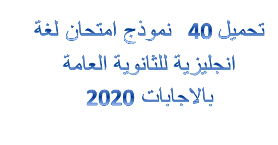 تحميل 40 نموذج امتحان في اللغة الانجليزية للصف الثالث الثانوي 2020 بالاجابات
